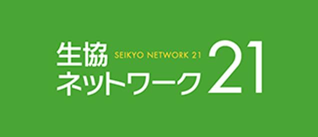 生協ネットワーク21